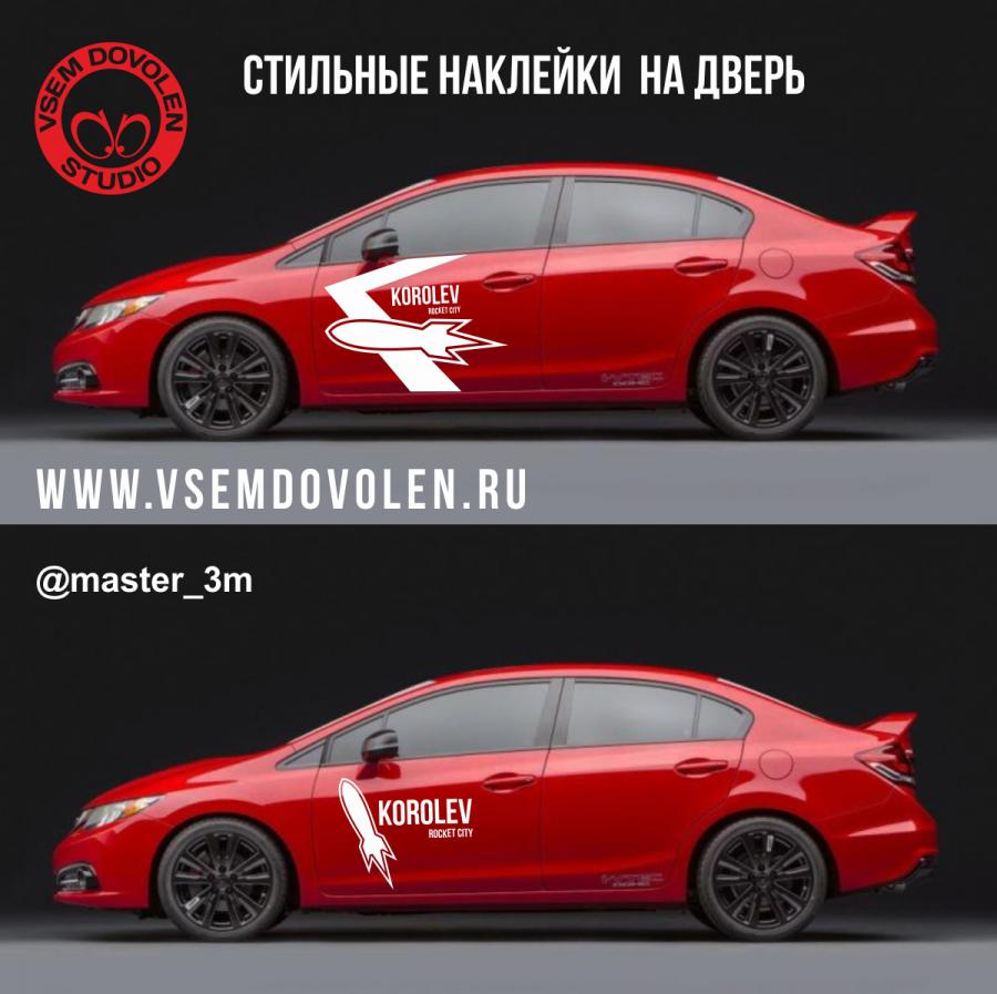 """Наклейка """"Korolev Rocket City 2"""""""